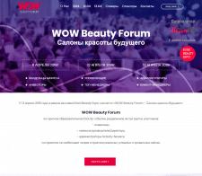 Сайт Форуму індустрії бьюті