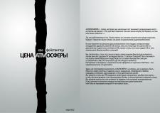 "Моя Книга ""Цена Атмосферы"""