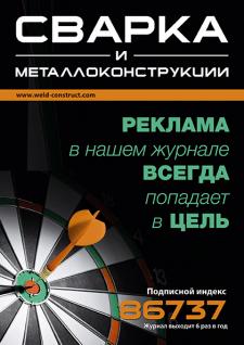 реклама в каталог