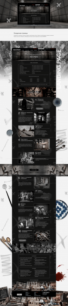 Landing Page, Roomers