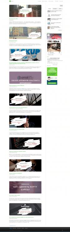 WordPress (DiVi Theme) - Blog (Персональный блог)