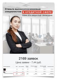 """Реклама в Инстаграм: """"Обучение специалистов..."""""""
