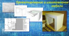 Проектирование и изготовление мебели