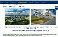 """Статья """"Экскурсионный тур в Тобольск"""""""