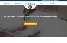 Сайт по продажам курсов