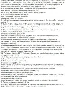Описание для интернет-магазина (софт, рос/укр)