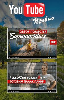 Превью для ЮТУБ-канала (аграрная компания)