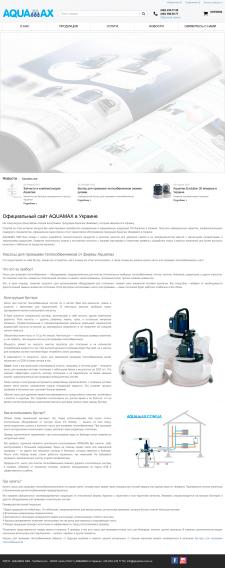 Оптимизация и продвижение сайта Aquamax