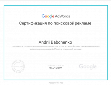 Сертификат специалиста Adwords - поисковая реклама