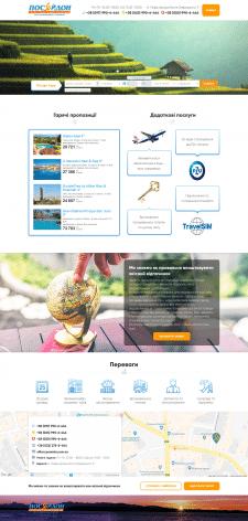 Посейдон - група туристичних компаній