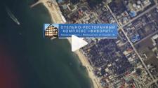 Создание видеопрезентации для отеля Фаворит