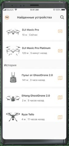 """Мобильное приложение """"DronFinder"""""""