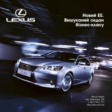 Реклама Lexus