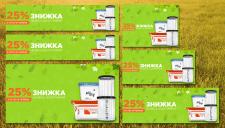 Комплект баннеров на сайт интернет-магазина