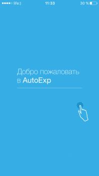 AutoExp