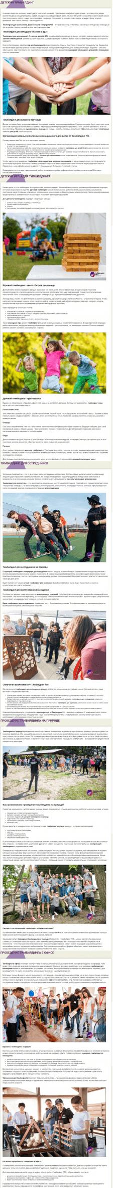 ДЕТСКИЕ/ИВЕНТ | Организация тимбилдингов