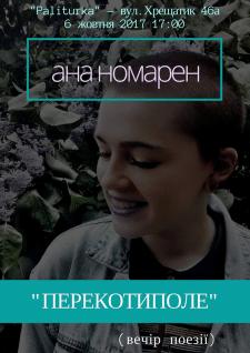 """Афіша до літературного вечору """"Перекотиполе"""""""