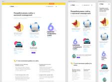 Дизайн студии конверсионных сайтов