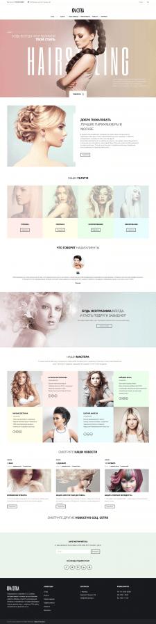 Дизайн сайта VIP парикмахерской