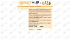 Сайт для агентства по трудоустройству
