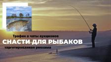 Таргет - трафик в телеграм и вайбер, рыбалка