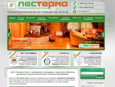 Сайт ООО «Лестермо Плюс»