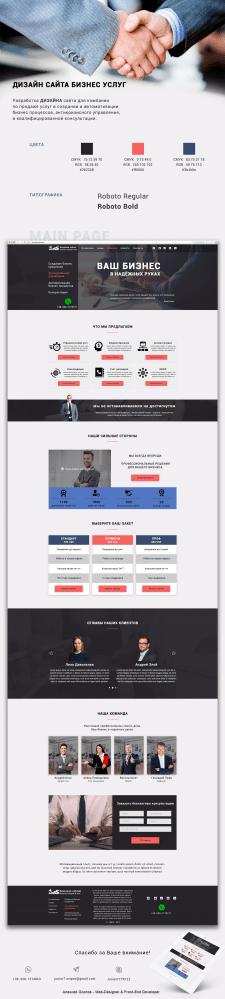 Разработка дизайна сайта по продаже бизнес решений