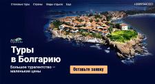 Дизайн сайта для агенства