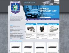 Сайт охранной корпорации АВТ