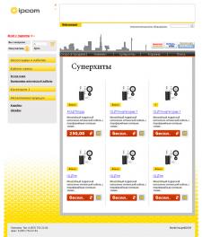 Интернет-магазин Ipcom