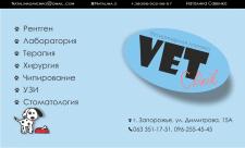 """Визитка """"ВЕТЕРИНАРНАЯ КЛИНИКА"""" (обратная сторона)"""