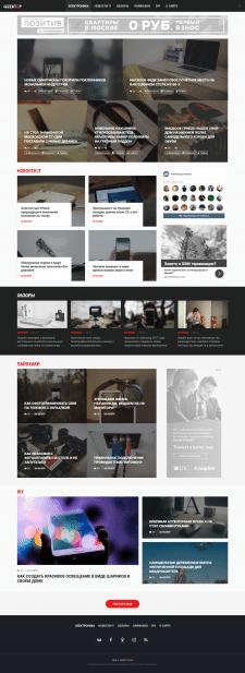 Верстка новосного сайта