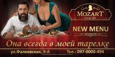 Mozart - рекламный постер для борда