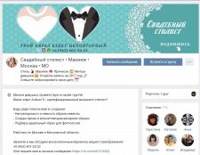 Создание и продвижение сообщества с 0 во Вконтакте