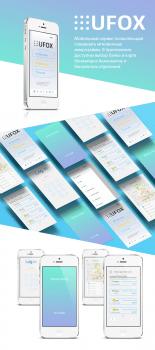 Дизайн мобильного приложения UFOX