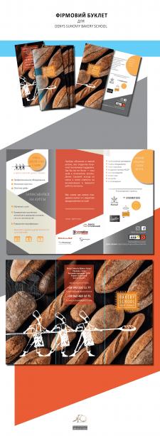 Буклет для школы пекарей