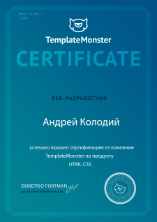 Сертификат специалиста по HTML CSS