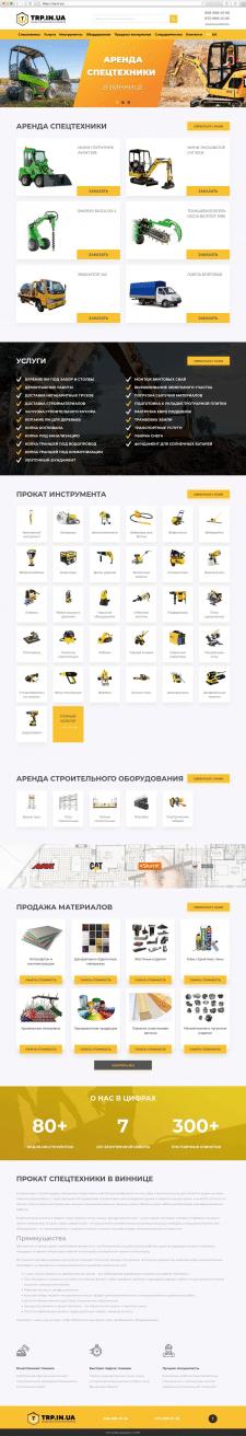 Разработка интернет-каталога TRP