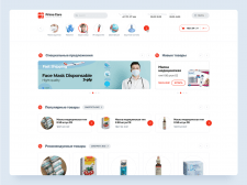 Online Аптека. Prime Care