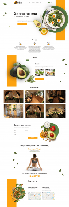 Дизайн страницы кафе