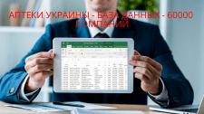 Аптеки Украины - база данных - 60000 компаний