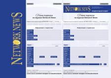 Бланк подписки на журнал NETWORK NEWS