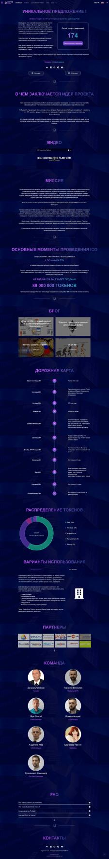ICO CustomCoin Platform