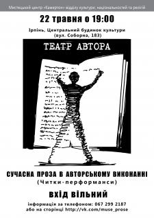Афиша, Авторская проза