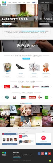 Дизайн сайта для «Назад к истокам»