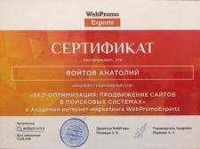 Сертификат курса SEO