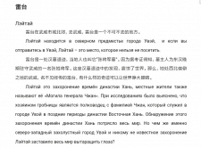 Перевод исторического текста