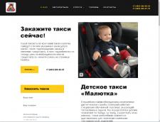 """Детское такси """"Малютка"""""""