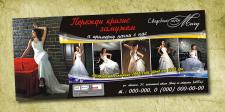 Флаер для свадебного салона