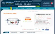 Описания товаров для интернет-магазина посуды